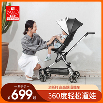 yuyu sliding baby artifact two-way can sit and lie light folding baby stroller High landscape walking baby artifact stroller
