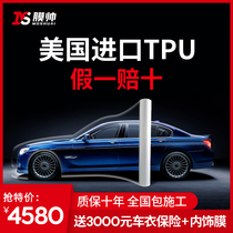 Film Shuai tpu invisible car coat film Full body paint protection Scratch-resistant transparent self-healing car film installation