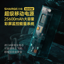 (Tmall pre-sale)SHARGE flash 100W full transparent super mobile power supply 25600mAh large capacity charging treasure PD two-way fast charging full color intelligent control screen Cyber Mecha wind STM