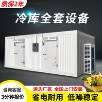 Zhimei cold storage full set of equipment Fruit and vegetable fresh storage Seafood meat refrigeration Small quick-freezing storage unit