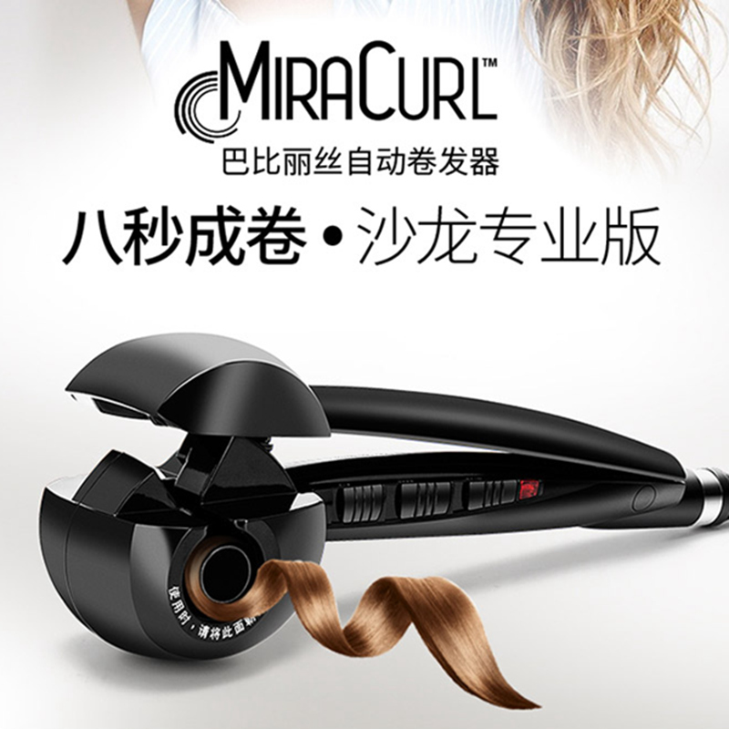 BaByliss/Barbieris Automatic Curler Professional Ceramic Egg Curling Bar Straight Plate Clamp