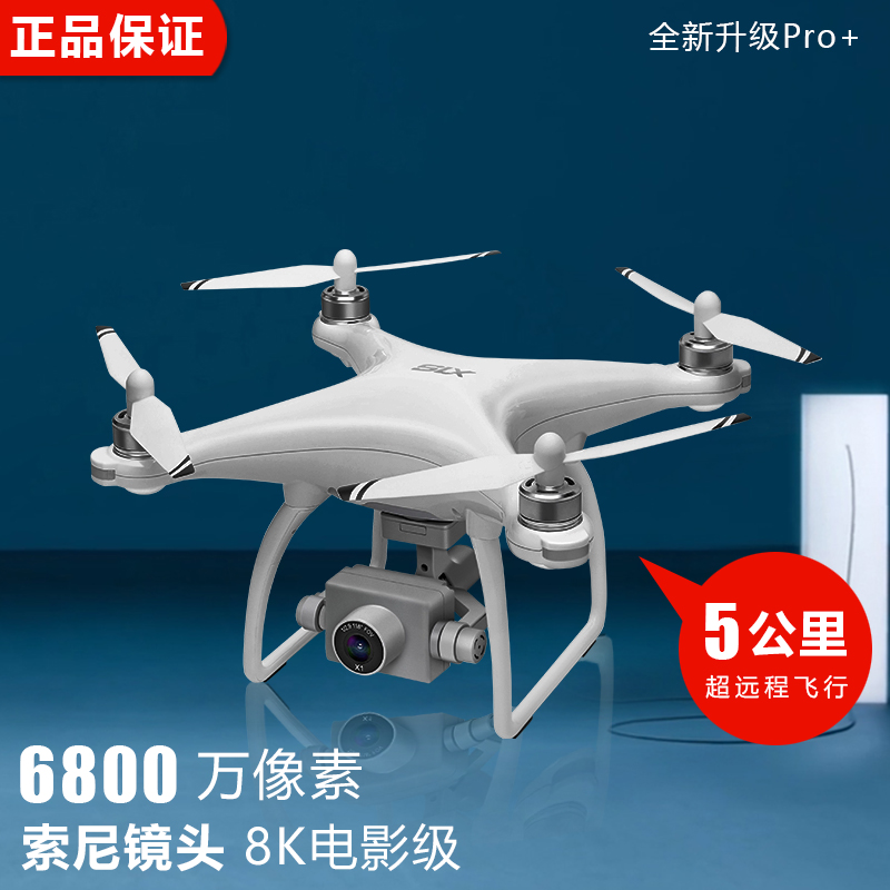 Aerial uav HD professional quadrocopter entry-level 5000 meters automatic return black technology model aircraft