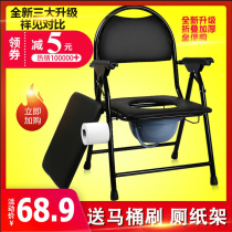 Old person sitting chair pregnant woman toilet disabled elderly seat chair foldable mobile toilet sitting toilet chair household