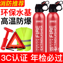 Car fire extinguisher car with water-based private car small portable car car car car fire equipment
