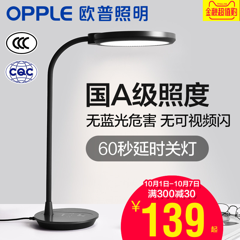 Opel LED Lamp Eye Protector Students Learn to Read and Write Desk Dormitory Bedside Lamp Class A National Desk Lamp