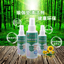 Pido Genuine Yoga cleaning agent Spring new product on the shelf Yoga pad maintenance Cleaning Equipment