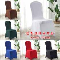Thick elastic all-inclusive universal banquet hotel restaurant meeting room chair cover universal white chair cover cover Nordic desk cover