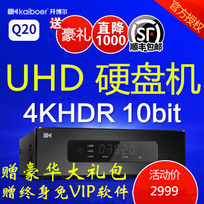 Cable Q20 Blu-ray Hard Disk 4K UHD Player HDR Hard Disk Player NAS High Definition Network Player