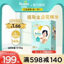Pampers l Grade 1 diaper L120 large size baby diaper baby ultra-thin breathable