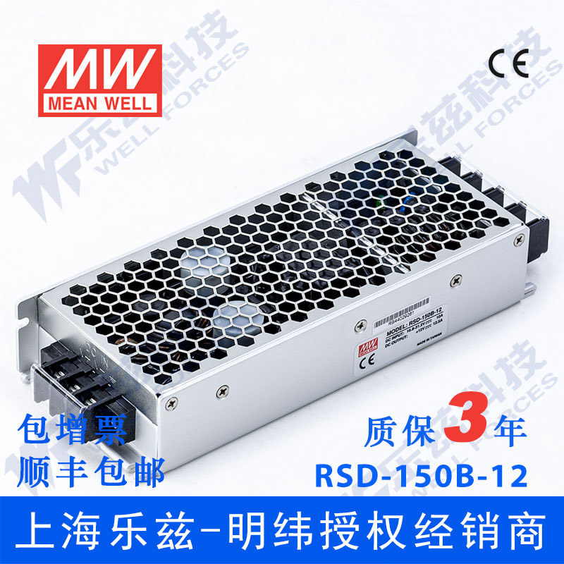 [The goods stop production and no stock]Ming Wei DC-DC Railway Power Supply RSD-150B-12 150W 14.4~33.6V change 12V12.5A