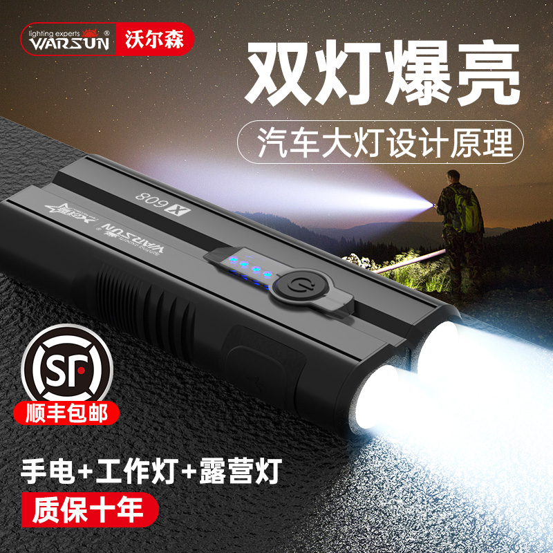 Walson flashlight charging bright light long-range outdoor xenon home ultra-bright multi-function magnet maintenance work lamp