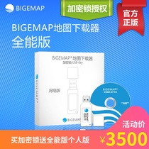Bigemap Map Downloader All-around image with historical elevation Vector road network Encryption lock Personal Edition