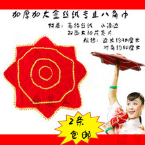 Dance hand-held octagonal towel professional examination large hand-held two people change hand-held flower dance hand-held 2.