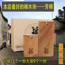 Talus old Fang Camphor wardrobe insect-proof camphor wood block camphor wood wooden camphor strip