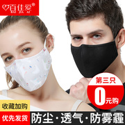 Cotton breathable dust masks for men and women in winter are anti fog and haze can be cleaned easily, the character of Korean breath