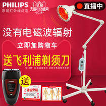 Philips Infrared Therapeutic Lamp Shang Therapeutic household instrument far red light lamp baking lamp multifunctional light bulb