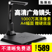 Easy to shoot E1000 high shot instrument 10 million pixel HD A4 high speed portable office document scanner A3