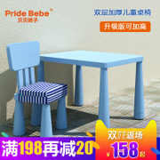 Kindergarten children's tables and chairs set plastic chair and table table table thickened baby learning toys for children can lift