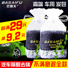 Bassefu charcoal car with formaldehyde in addition to odor removal of activated carbon deodorant new car supplies to the carbon package