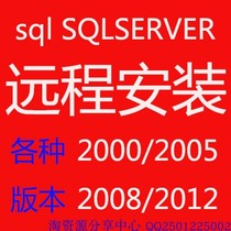 SQL Server 2005 R2 2012 database software manual Remote Installation service