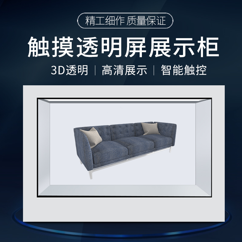 Transparent LCD 3D window display cabinet touch interactive cosmetics display window smart HD advertising machine