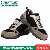 Shida Labor shoes Fashion leisure sports safety shoes men anti-smash wear-resistant breathable FF0301