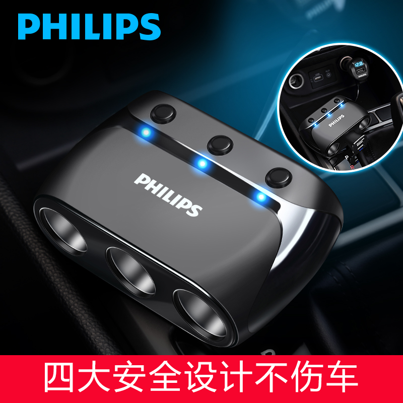 Philips car charger fast charge cigarette lighter plug one for three usb multifunctional car charger head