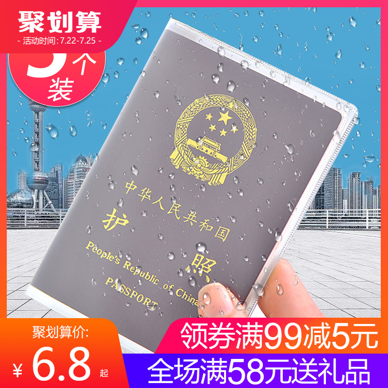 5 passport bags, passport protective cover, passport clip, transparent waterproof travel overseas pass, Passport Case