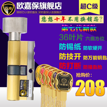 OU Jia Bao flagship store seventh-generation anti-interrupt class C security door single open large 70 cylinder constant tertiary use