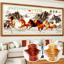 Eight cross stitch 2019 new living room line embroidery large atmospheric landscape painting Landscape horse to succeed eight horses