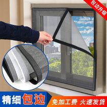 Custom household anti-mosquito screen yarn mesh non-magnetic screen screens self-installed magic sticker Curtain self-adhesive sand window free punching hole