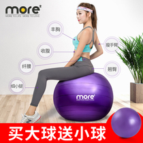 Fitness Ball Yoga ball thickening explosion-proof genuine beginner pregnant woman special midwifery yoga slimming Big ball weight loss girl