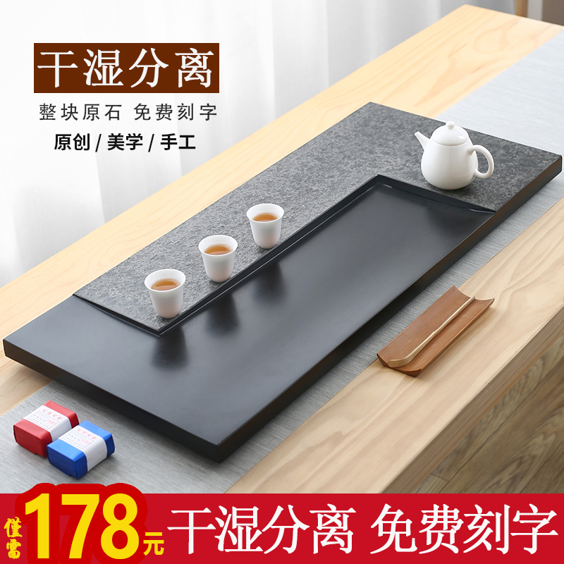 Original Wujin stone tea plate household simple natural stone kung fu tea plate drain black gold stone tea table tea set tea sea