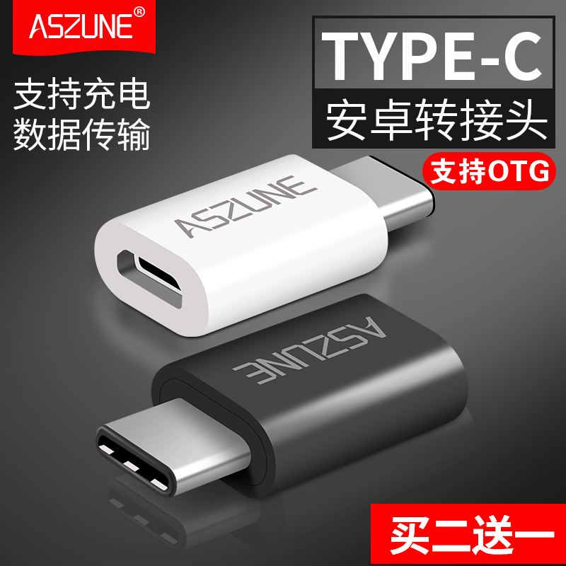 Type-c adapter 5 millet 4C Lexus mobile phone Huawei P9 data line USB Android charger OTG conversion 6