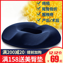 Office hemorrhoids pad Pregnant woman hip pad caudal vertebrae decompression chair pad after prostate butt pad breathable Summer