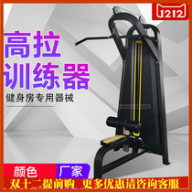 Commercial sitting pull back high bottom pull back muscle trainer gym Dedicated multi-function power equipment