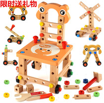 Luban Chair Multifunctional disassembly tool NUT screw assembly combination children puzzle assembled wooden building block toys
