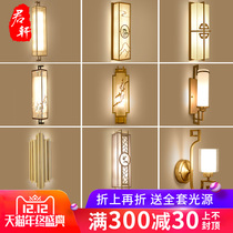 New Chinese wall lamp living room modern simple bedroom bedside aisle staircase Hotel engineering TV background Wall lamp
