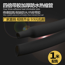Four times times shrinkage heat shrinkable tube thickened environmental protection double-walled pipe belt adhesive 4 times times Waterproof seal thermal shrinkage insulated casing Electrician