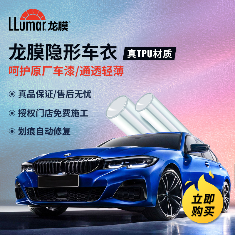 Dragon film G2 stealth car clothing film TPU car clothing film invisible paint surface protection film imported car transparent full car film