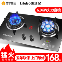 Life Bao Household gas cooker double cooker embedded gas stove natural gas liquid fierce fire furnace Energy saving