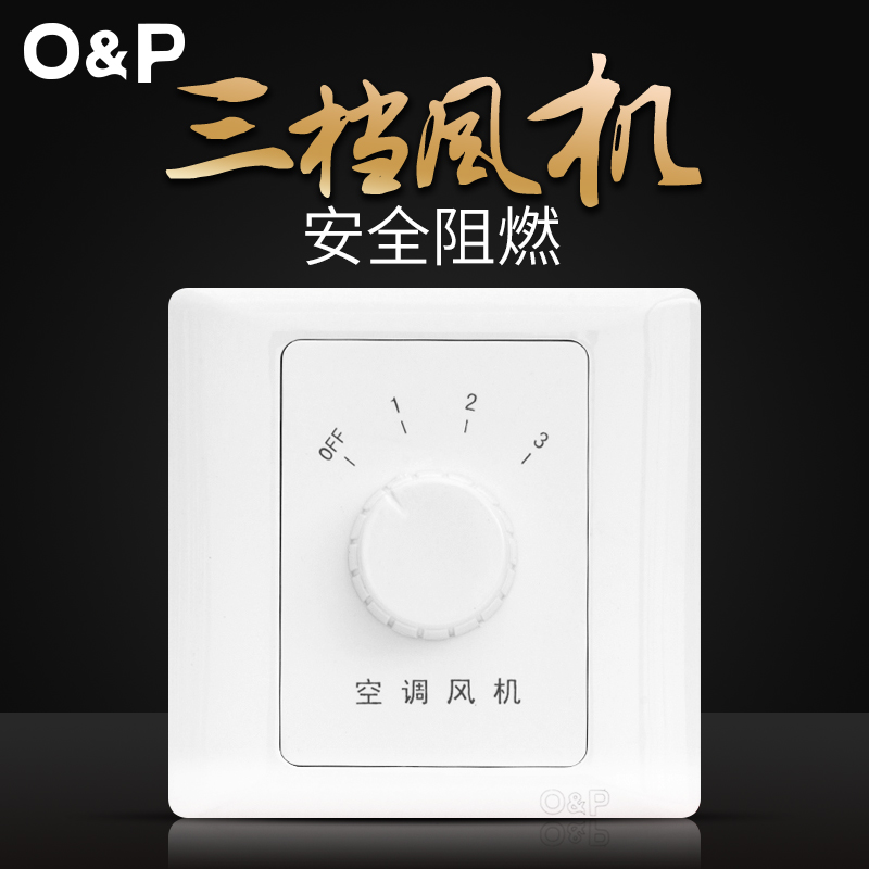 Electric central air-conditioning fan switch thermostat wall three-speed speed switch coil controller
