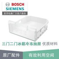 Siemens Bosch refrigerator accessories Two-two-door three-door freezer drawer box box original accessories