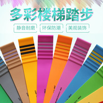 PVC Staircase Stepping Kindergarten cement step beautification anti-slip strip full-paved plastic pedal pad pedal mat