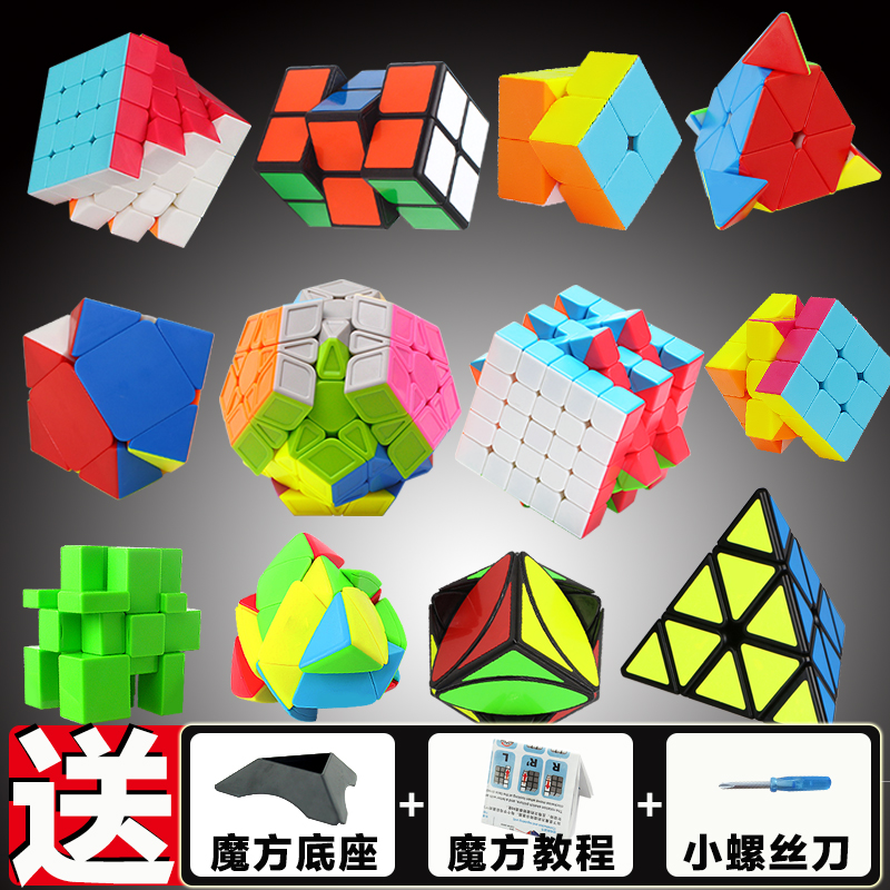 Qiyibai Variant Beginner Rubik Cube Set Combines Fourth and Fifth Order Mirror Pyramid Maple Leaf Smooth Toy