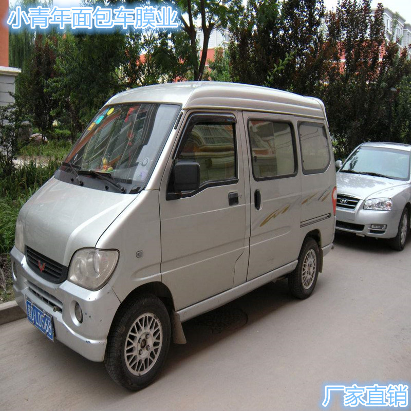 Vehicle Membrane Chang'an Star 2 Generation Wuling Vehicle Membrane Suzuki Beidou Star Vehicle Membrane Dongfeng Well-off Heat Insulation Glass Membrane