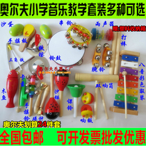OLF Parent-Child set combination of 16 children percussion instrument teaching aids infant music early education toys