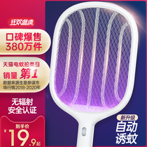Yag electric mosquito battery-rechargeable household super mosquito killer lamp 2 in 1 lithium battery strong mosquito fly swatter