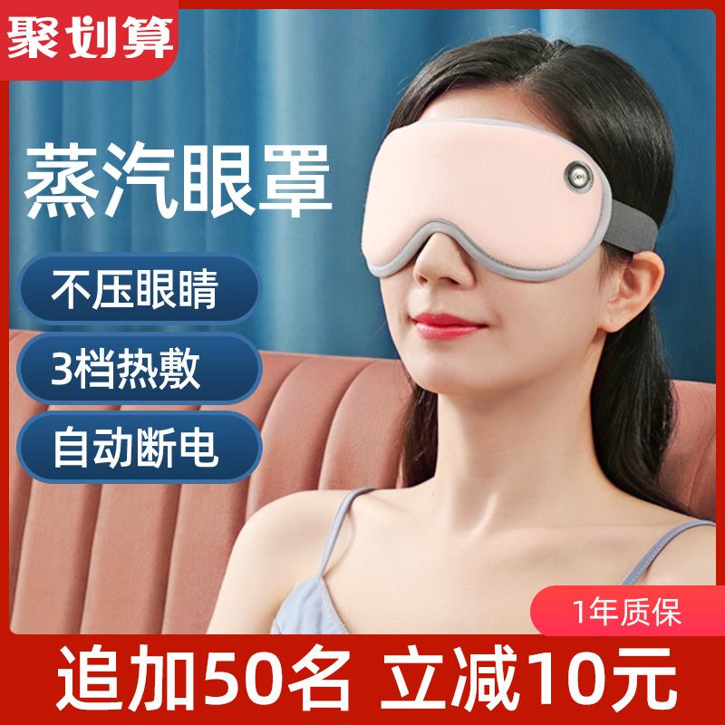 Jagger hot steam eye mask sleep blackout charging student girl relieves eye fatigue heating hot eye mask