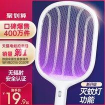 Yage electric mosquito swatter Rechargeable household mosquito killer lamp two-in-one automatic mosquito lure super fragrant pat artifact to hit flies